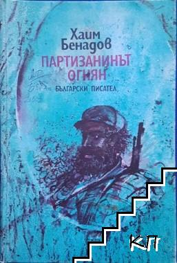 Партизанинът Огнян
