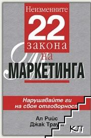 Неизменните 22 закона на маркетинга