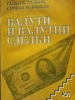 Валути и валутни сделки