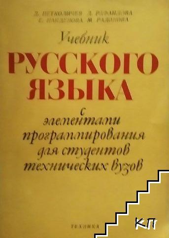 Учебник руского языка с элементами программирования для студентов технических вузов