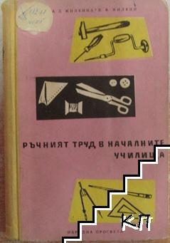Ръчният труд в началните училища