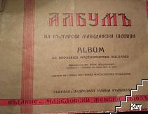 Албум на български македонски шевици / Album de broderies macedoniennes bulgares