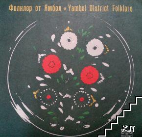 Фолклор от Ямбол