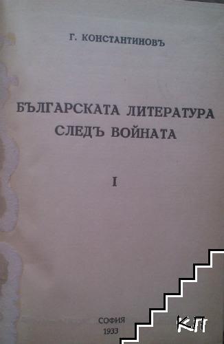 Българската литература следъ войната / Творци на българската литература