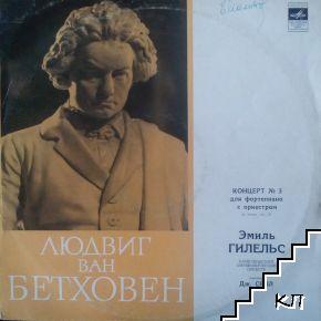 Концерт № 1 для фортепиано с оркестром