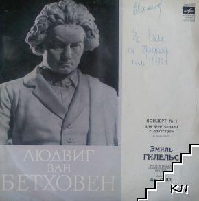 Концерт № 3 для фортепиано с оркестром