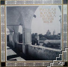 Русская хоровая музыка XVI-XVIII веков