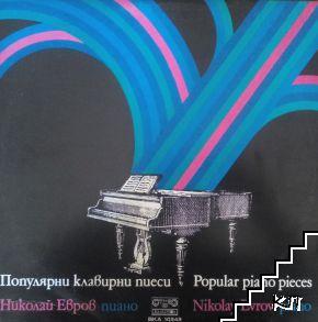 Популярни клавирни пиеси