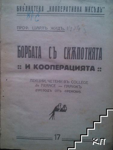 Борбата съ скъпотията и кооперацията / Записки на стария кооператоръ