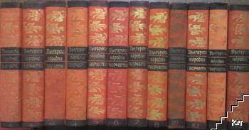 Българско народно творчество в дванадесет тома. Том 1-12