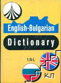 Английско-български речник. Tом 1-2