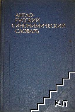 Англо-русский синонимический словарь / English-russian dictionary of synonyms