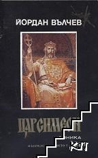 Цар Симеон