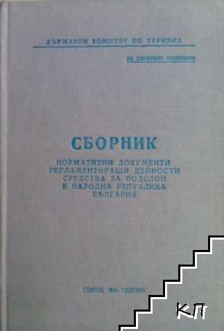 Сборник нормативни документи, регламентиращи дейност и средства за подслон в Народна Република България