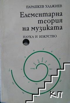 Елементарна теория на музиката