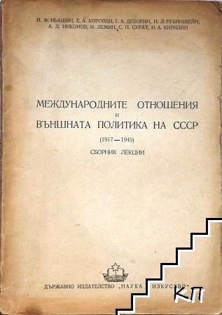 Международните отношения и външната политика на СССР