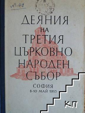 Деяния на Tретия църковно-народен събор
