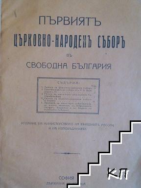 Първиятъ църковно-народенъ съборъ въ свободна България