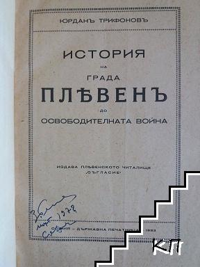 История на града Плевенъ до Освободителната война