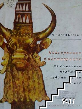 Консервация и реставрация на старинни предменти и художествени творби