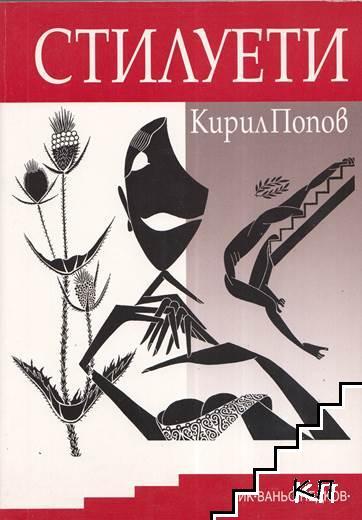 Стилуети в пространството на българската литература от последните две десетилетия на ХХ век
