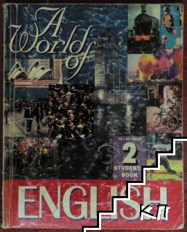 A World of English. Students' book 2: Units 23-30
