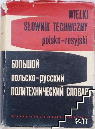 Wielki Słownik Techniczny polsko-rosyjski / Большой польско-руский политехнический словарь