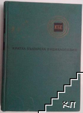 Кратка българска енциклопедия в пет тома. Том 2