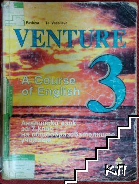Venture 3. Учебник по английски език за 7. клас