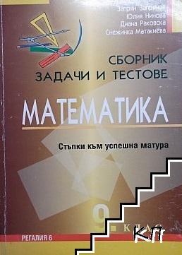Сборник задачи и тестове. Математика 9. клас