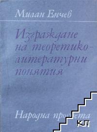 Изграждане на теоретико-литературни понятия