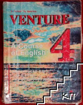 Venture. A course of English 4