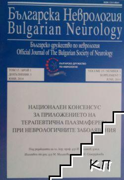 Българска неврология. Том 15. Бр. 1 / 2014