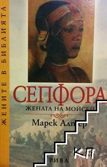 Сепфора, жената на Мойсей