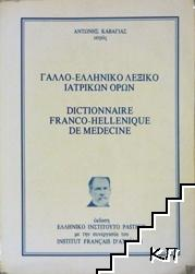 Dictionaire franco-hellenique de medecine