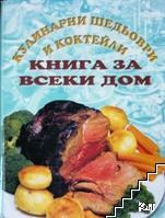 Кулинарни шедьоври и коктейли. Книга за всеки дом