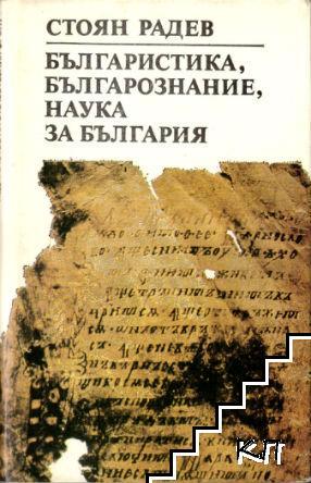 Българистика, българознание, наука за България