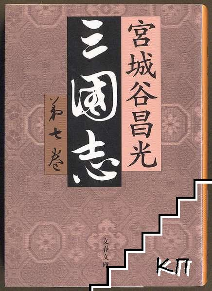 三国志 第七巻 (Sangokushi. Vol. 7)