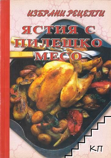Ястия с пилешко месо