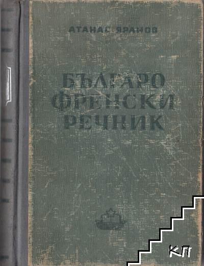 Българо-френски речник