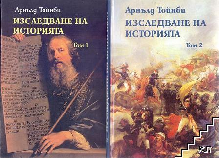 Изследване на историята. Том 1-2