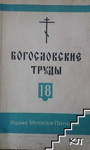 Богословские труды. Книга 18