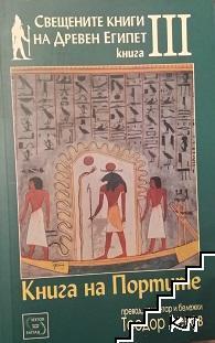 Книга на Портите