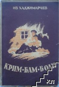 Крим-Бам-Боли