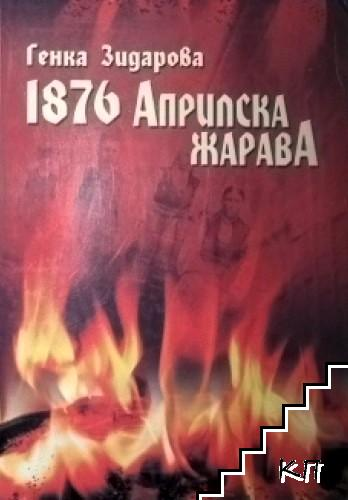 1876: Априлска жарава