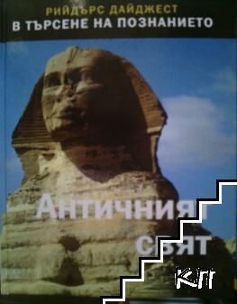 Античният свят. В търсене на познанието
