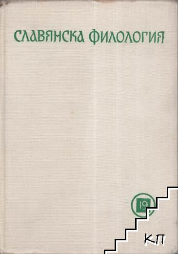 Славянска филология. Том 19: Езикознание