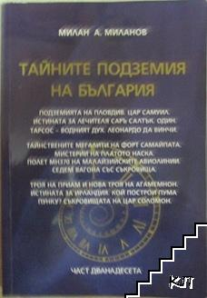 Тайните подземия на България. Част 12