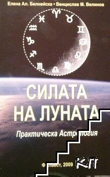 Силата на Луната