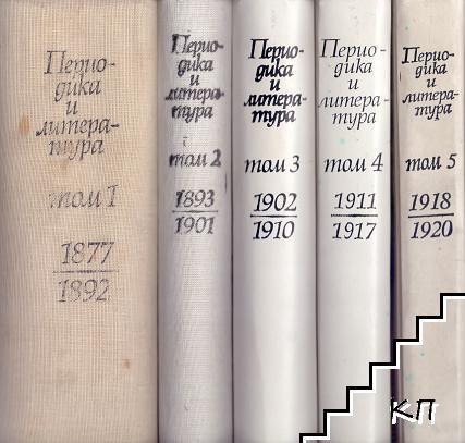 Периодика и литература. Том 1-5